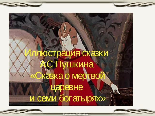 Иллюстрация сказки АС Пушкина «Сказка о мертвой царевне и семи богатырях»