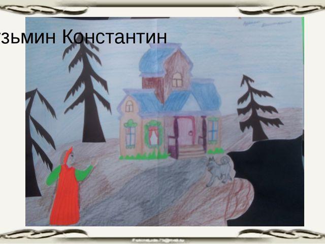 Кузьмин Константин
