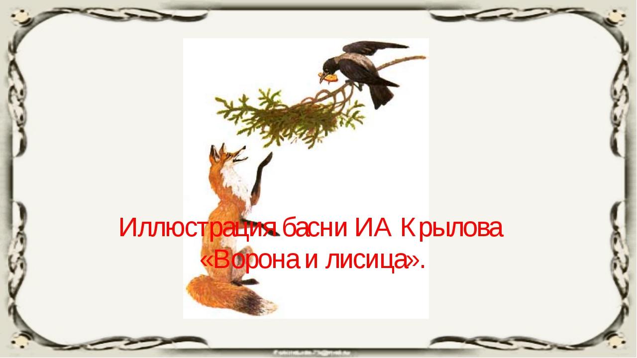 Иллюстрация басни ИА Крылова «Ворона и лисица».