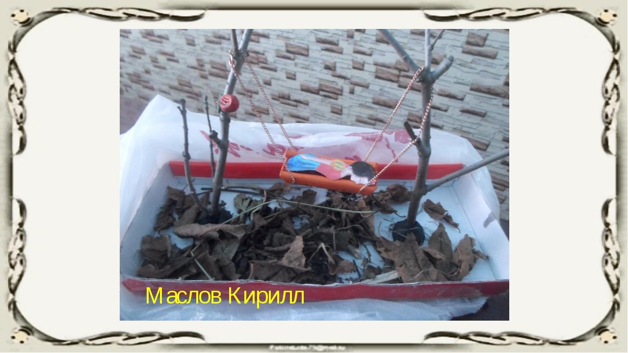 Маслов Кирилл