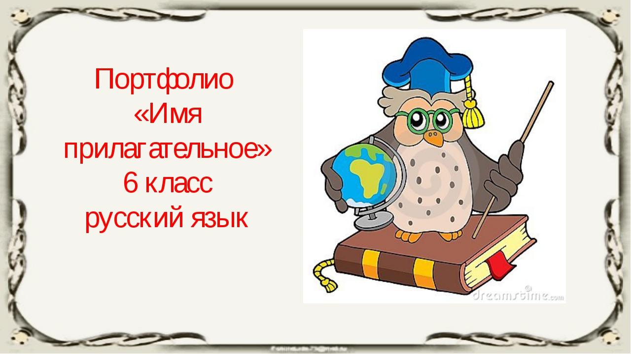 Портфолио «Имя прилагательное» 6 класс русский язык