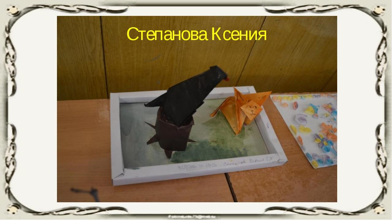 Степанова Ксения