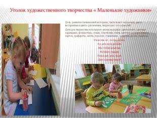 Уголок художественного творчества « Маленькие художники» Цель: развитие пальч
