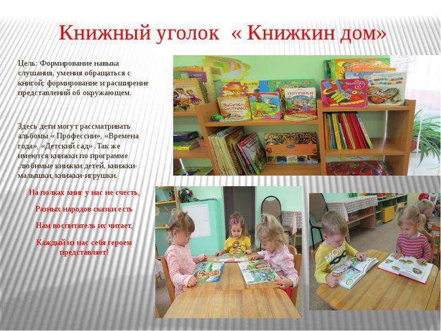 Книжный уголок « Книжкин дом» Цель: Формирование навыка слушания, умения обра...