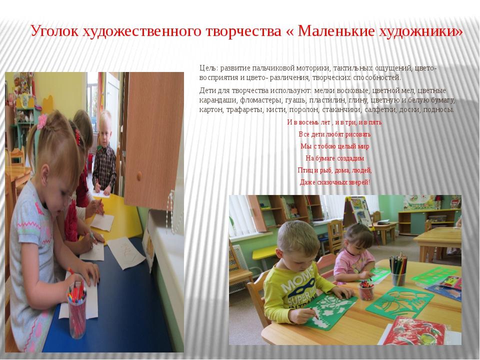 Уголок художественного творчества « Маленькие художники» Цель: развитие пальч...