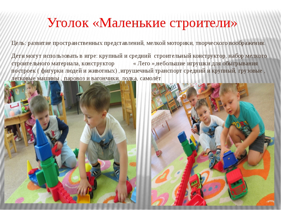 Уголок «Маленькие строители» Цель: развитие пространственных представлений, м...