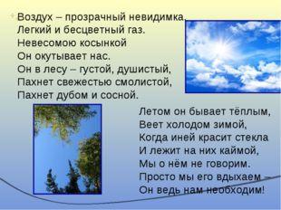 Летом он бывает тёплым, Веет холодом зимой, Когда иней красит стекла И лежит