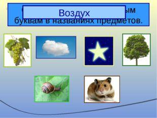Составьте слово по первым буквам в названиях предметов. Воздух
