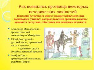 Как появились прозвища некоторых исторических личностей. Александр Македонски