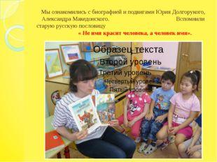 Мы ознакомились с биографией и подвигами Юрия Долгорукого, Александра Македон