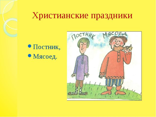 Христианские праздники Постник, Мясоед.