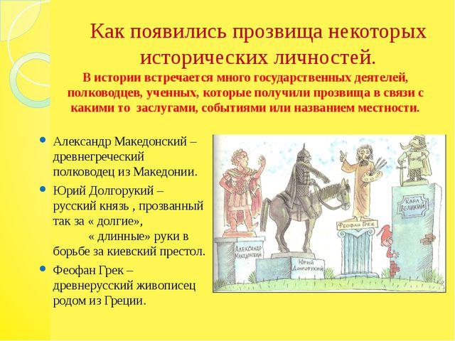 Как появились прозвища некоторых исторических личностей. Александр Македонски...