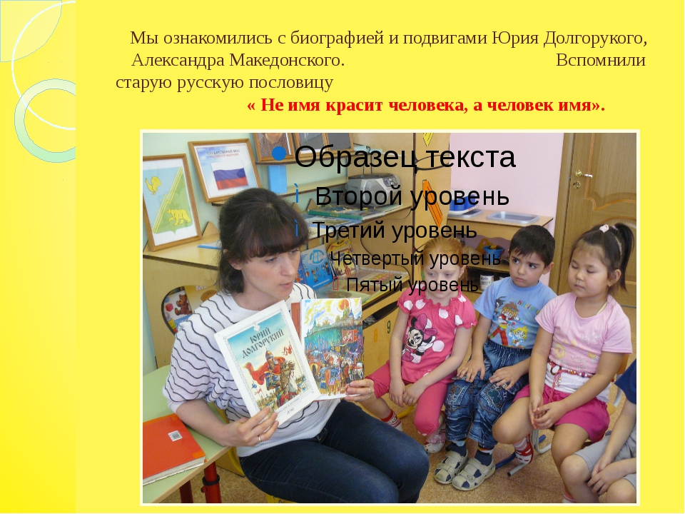 Мы ознакомились с биографией и подвигами Юрия Долгорукого, Александра Македон...