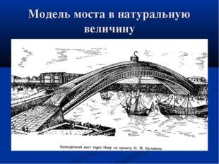Модель моста в натуральную величину