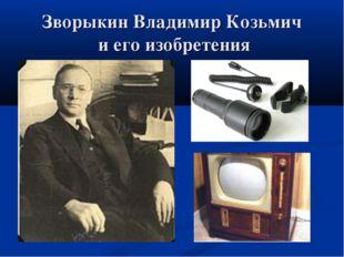 Зворыкин Владимир Козьмич и его изобретения