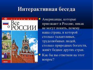 Интерактивная беседа Американцы, которые приезжают в Россию, никак не могут п