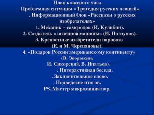 План классного часа ׀. Проблемная ситуация « Трагедия русских левшей». ׀׀. Ин