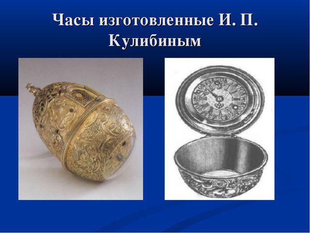 Часы изготовленные И. П. Кулибиным