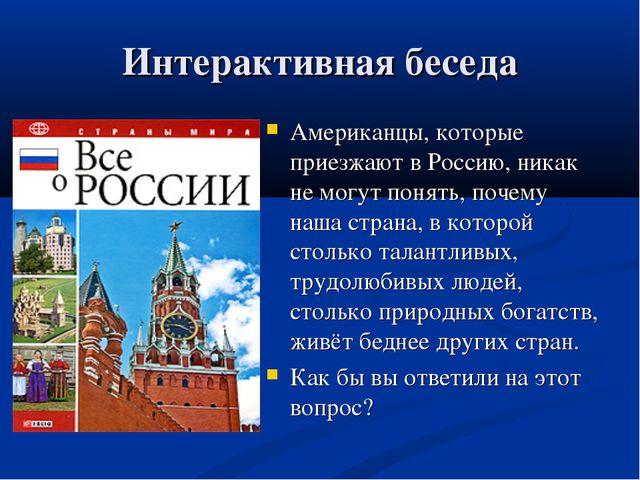 Интерактивная беседа Американцы, которые приезжают в Россию, никак не могут п...