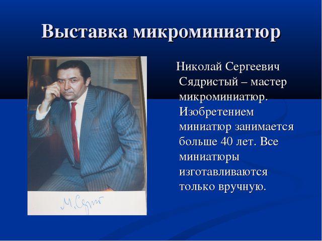 Выставка микроминиатюр Николай Сергеевич Сядристый – мастер микроминиатюр. Из...