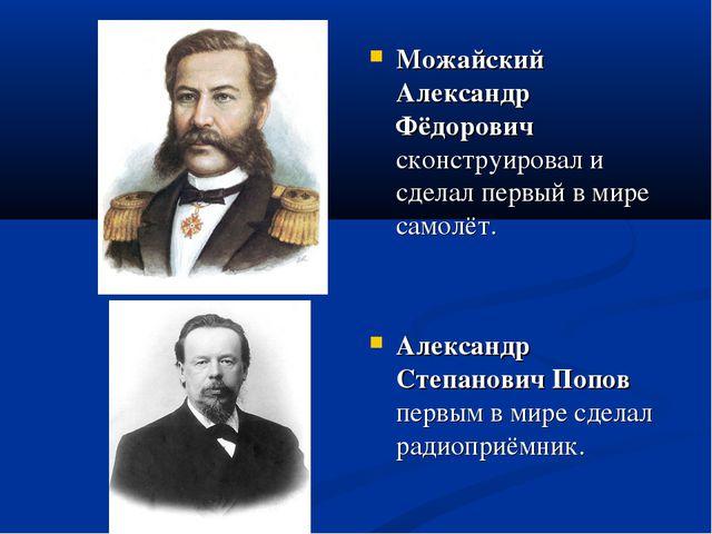 Можайский Александр Фёдорович сконструировал и сделал первый в мире самолёт....