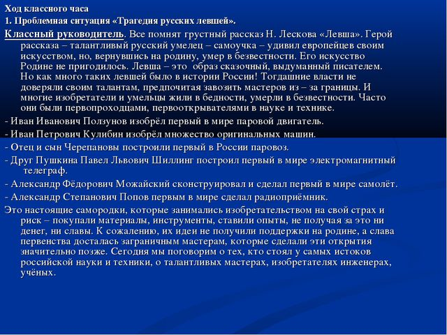 Ход классного часа 1. Проблемная ситуация «Трагедия русских левшей». Классный...