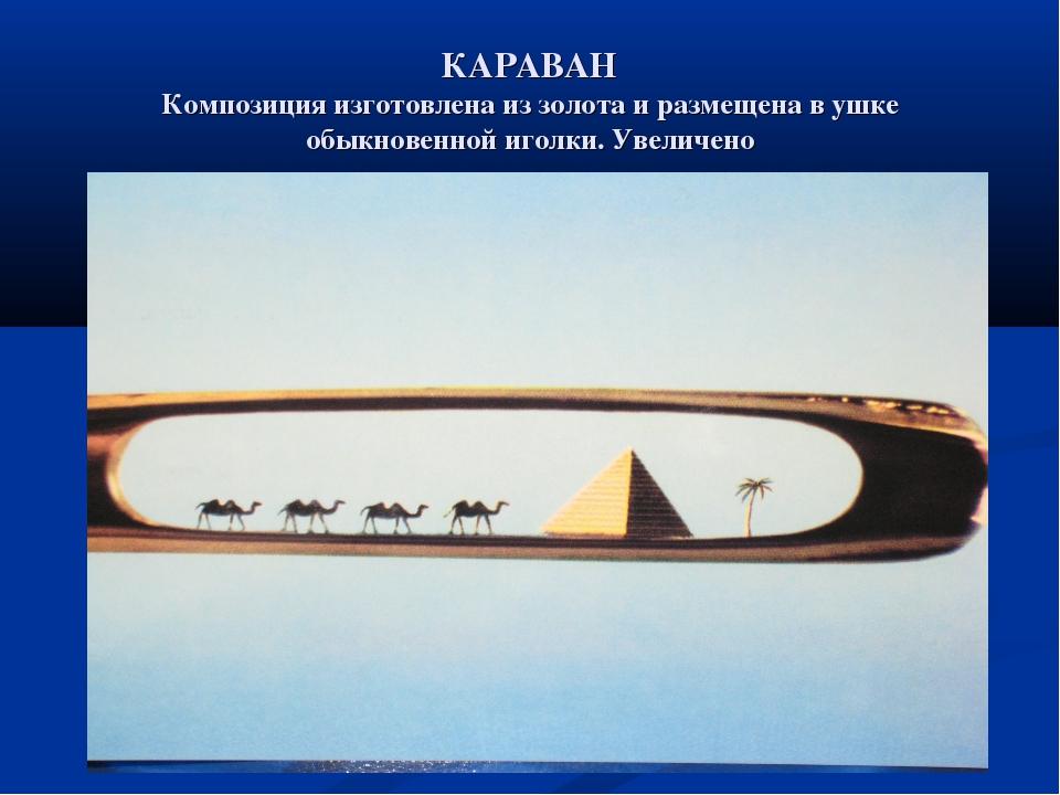 КАРАВАН Композиция изготовлена из золота и размещена в ушке обыкновенной игол...