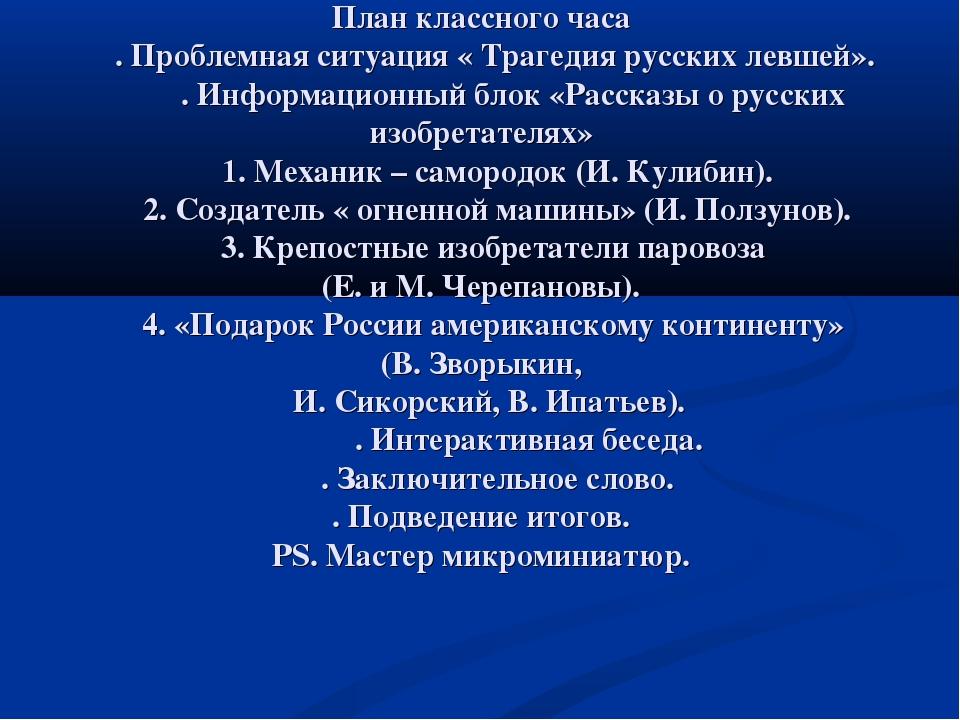 План классного часа ׀. Проблемная ситуация « Трагедия русских левшей». ׀׀. Ин...