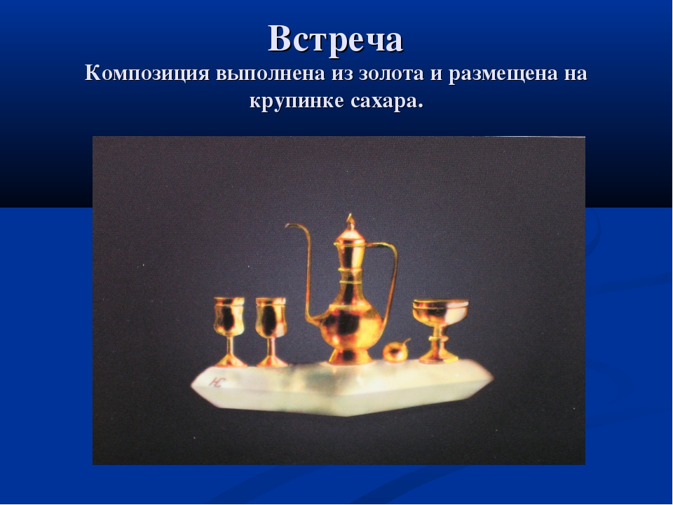 Встреча Композиция выполнена из золота и размещена на крупинке сахара.
