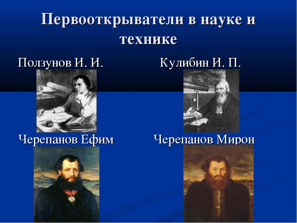 Первооткрыватели в науке и технике Ползунов И. И. Кулибин И. П. Черепанов Ефи...