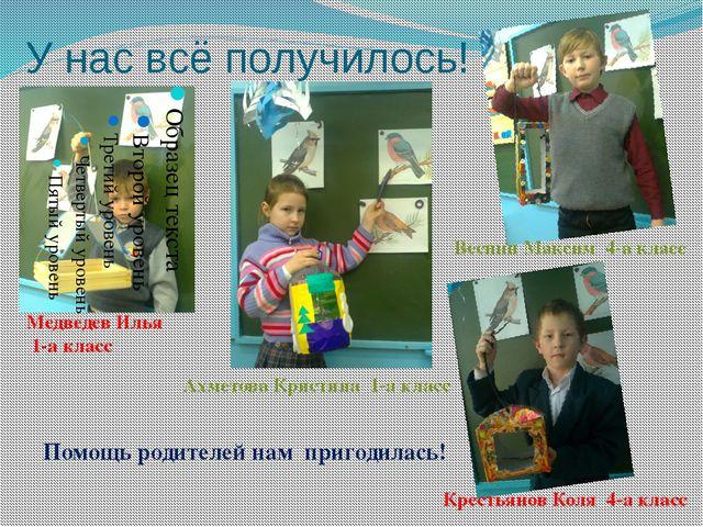 У нас всё получилось! Медведев Илья 1-а класс Веснин Максим 4-а класс Ахметов...