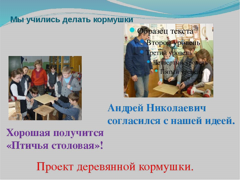 Мы учились делать кормушки Проект деревянной кормушки. Андрей Николаевич согл...