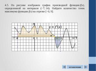 Используемые интернет- ресурсы: решуегэ.рф http://le-savchen.ucoz.ru/index/0-