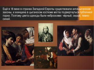 Ещё в 18 веке в странах Западной Европы существовали антицыганские законы, и