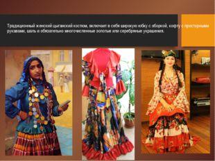 Традиционный женский цыганский костюм, включает в себя широкую юбку с оборкой