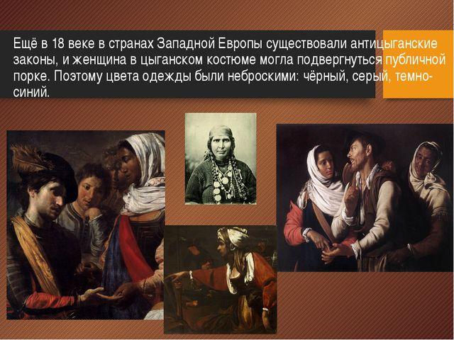 Ещё в 18 веке в странах Западной Европы существовали антицыганские законы, и...