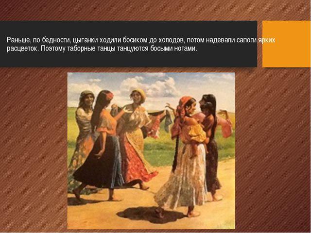 Раньше, по бедности, цыганки ходили босиком до холодов, потом надевали сапоги...