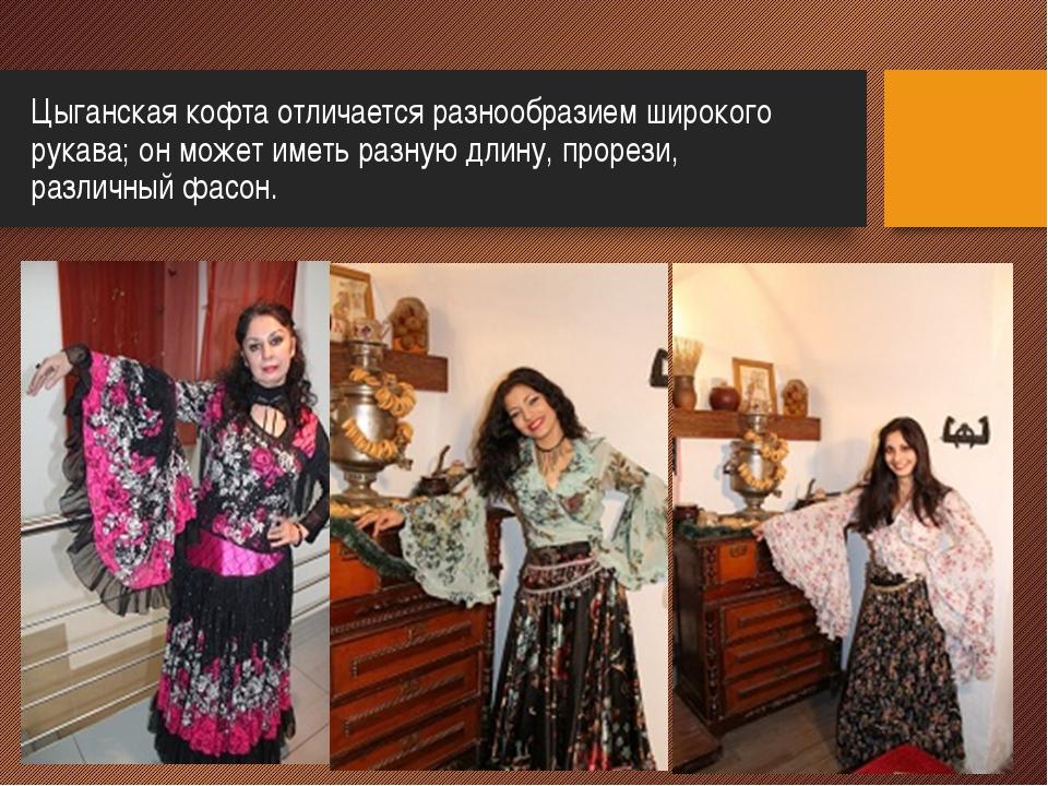Цыганская кофта отличается разнообразием широкого рукава; он может иметь разн...