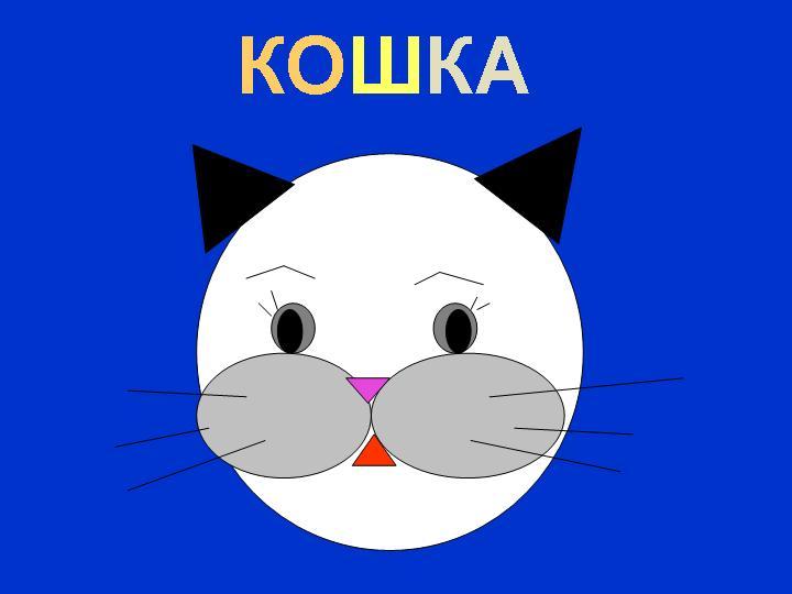 http://900igr.net/datas/tsvet-i-forma/Figury-7.files/0007-007-Koshka.jpg