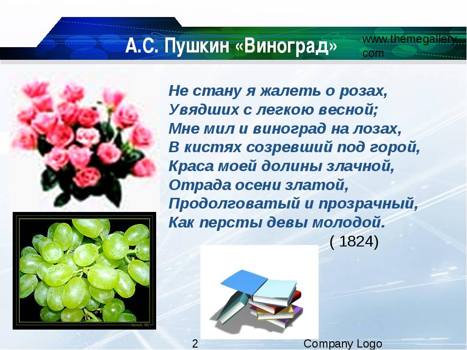 А.С. Пушкин «Виноград» Не стану я жалеть о розах, Увядших с легкою весной; Мн...
