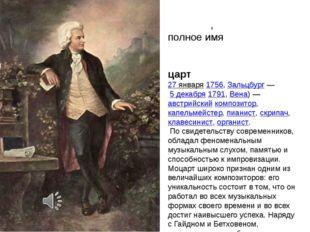Во́льфганг Амаде́й Мо́царт, полное имяИога́нн Хризосто́м Во́льфгангТеофи́л