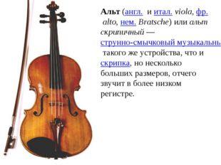 Альт(англ. иитал.viola,фр.alto,нем.Bratsche) илиальт скрипичный—ст