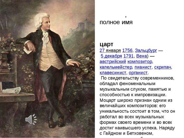 Во́льфганг Амаде́й Мо́царт, полное имяИога́нн Хризосто́м Во́льфгангТеофи́л...