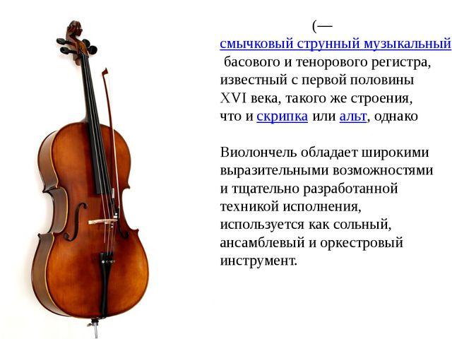 Виолонче́ль(—смычковый струнный музыкальный инструментбасового и теноровог...
