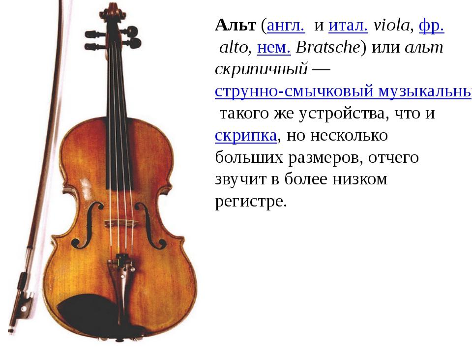 Альт(англ. иитал.viola,фр.alto,нем.Bratsche) илиальт скрипичный—ст...