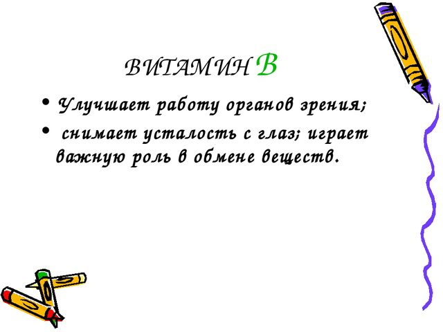 ВИТАМИН B Улучшает работу органов зрения; снимает усталость с глаз; играет ва...