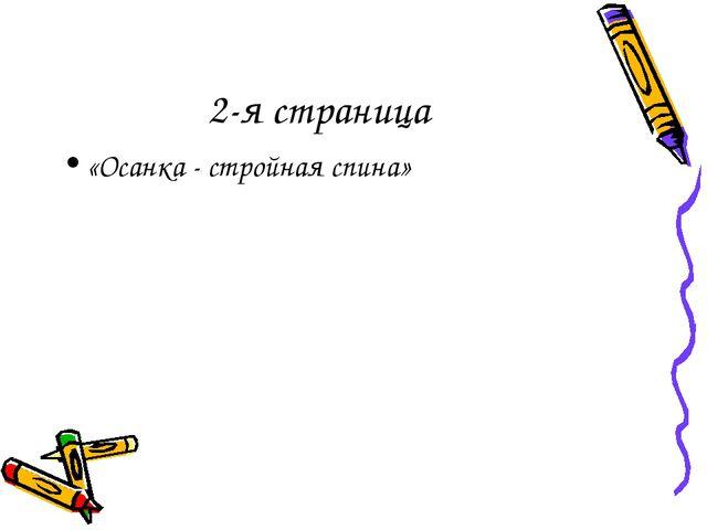 2-я стрaница «Осанка - стройная спина»