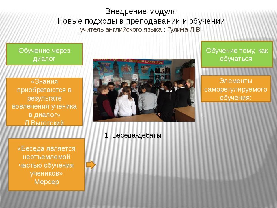 Внедрение модуля Новые подходы в преподавании и обучении учитель английского...