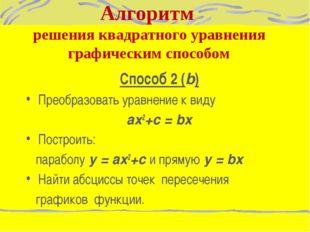Алгоритм решения квадратного уравнения графическим способом Способ 2 (b) Прео