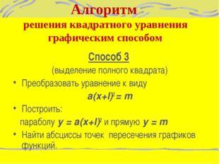 Способ 3 (выделение полного квадрата) Преобразовать уравнение к виду a(x+l)2